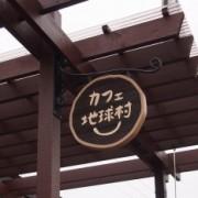 山元町共同作業所(工房地球村)