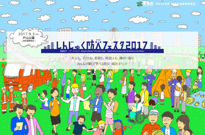 しんじゅく防災フェスタ2017