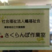さくらんぼ(平成30年10月閉鎖)