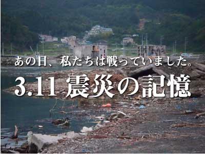 3.11 震災の記憶