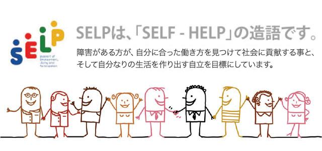 SELPはSELF-HELPの造語です