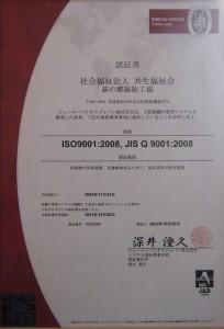 ISO9001認証 画像