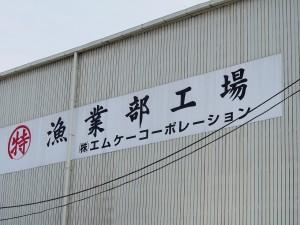 水産加工場 画像