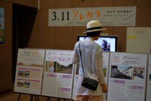 しんじゅく防災フェスタ2017パネル展示の様子
