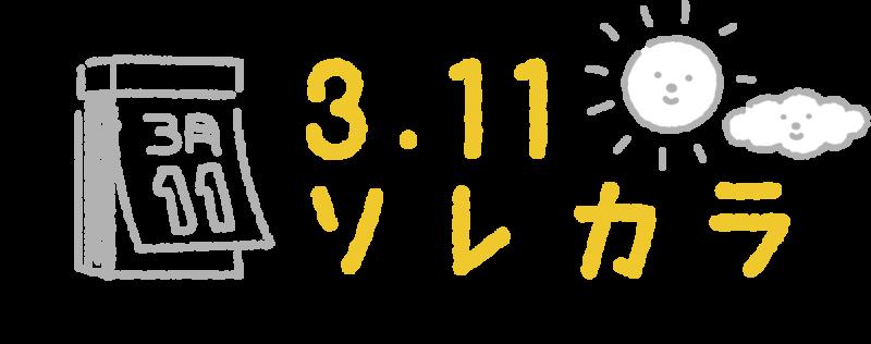 3.11ソレカラ